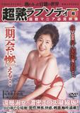th 98346 Yoshiko9 68. Still Horny After All These Years 123 63lo Yoshiko 68 Still Horny After All These Years 1