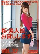 [CHN-068] 新・素人娘、お貸しします。 VOL.32