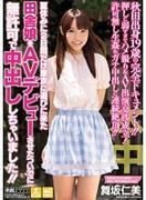 [HND-119] 夏休みに2日間だけ東京に遊びに来た田舎娘をAVデビューさせたついでに無許可で中出ししちゃいました!! 舞坂仁美